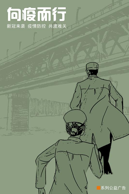作者:林鸿平__海报设计《向疫而行》