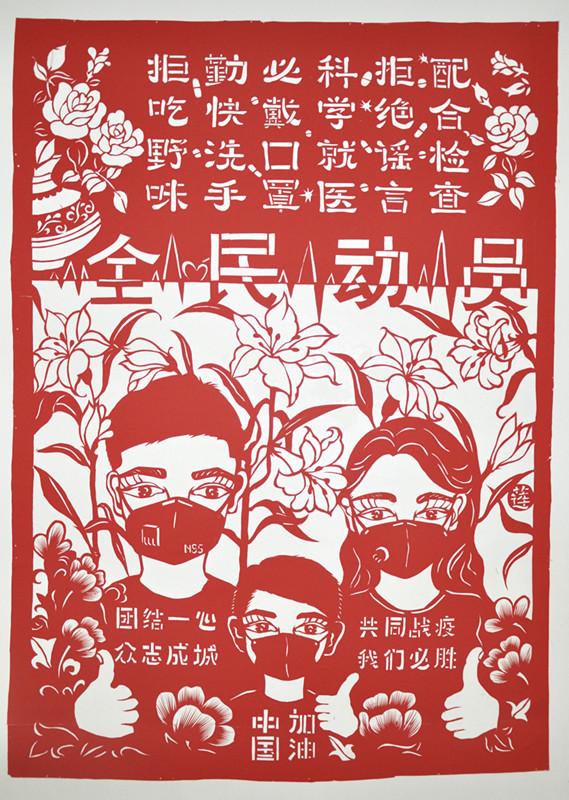 剪纸《全民动员》作者:周雪莲