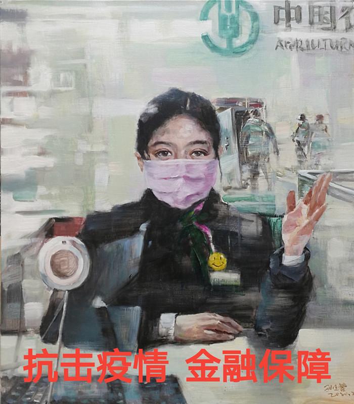 油画《抗击疫情_金融保障》作者:孙廷营