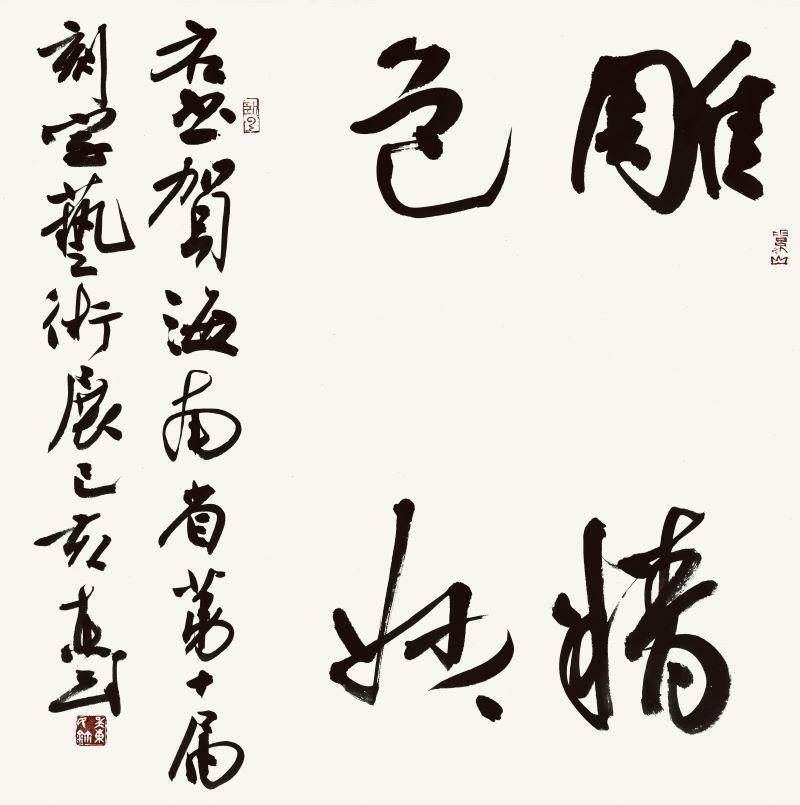 吴东民题词