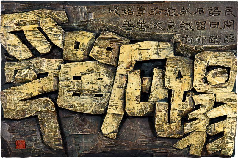 03杨文修_《蹋石留印》_40cm×60cm
