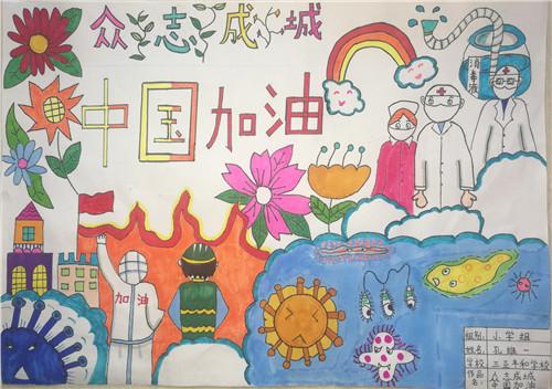 A1146《众志成城,中国加油》孔维一