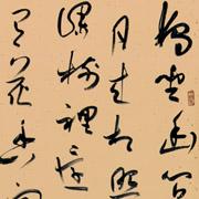 《古诗五首》行草条屏  作者:苏文殷