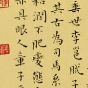 《海岳名言选抄》(小楷条幅  作者:陈鸿诚)