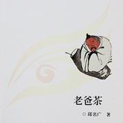 《老爸茶》诗集  作者:邱名广