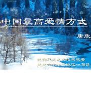 《中国最高爱情方式》诗朗诵,作者:罗大明