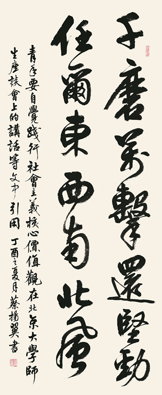习近平用典——海南书法作品邀请展作品赏析