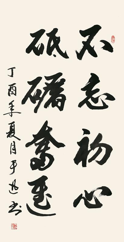 中国书法名家作品邀请展作品赏析