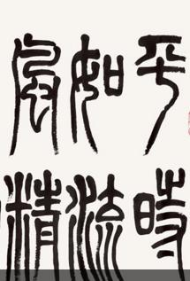 《平时不作书》篆书条幅 作者对方踩:李玉萍
