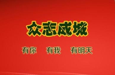 京剧《众志成城抗肺炎》