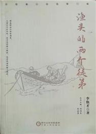 【第三届南海文艺奖获奖作品】李焕才克七怪:小说集《渔头的两个徒弟》