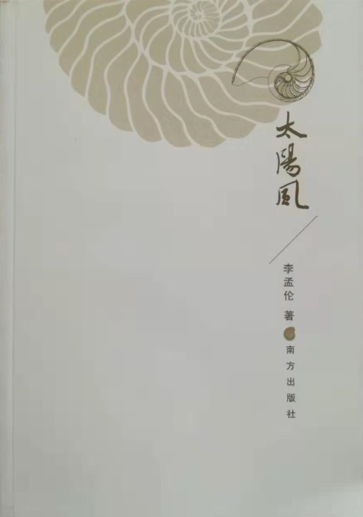 【第三届南海文艺奖获奖作品】李孟伦他对站:诗集《太阳风》
