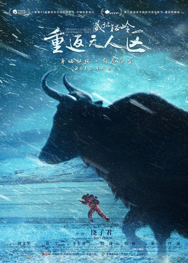 电影《藏北秘岭——重返无人区》
