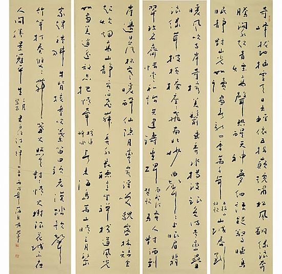 黄荣生书法