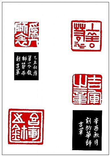 省八届书法展(篆刻作品)