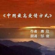 配乐朗诵《中国最高爱情方式》