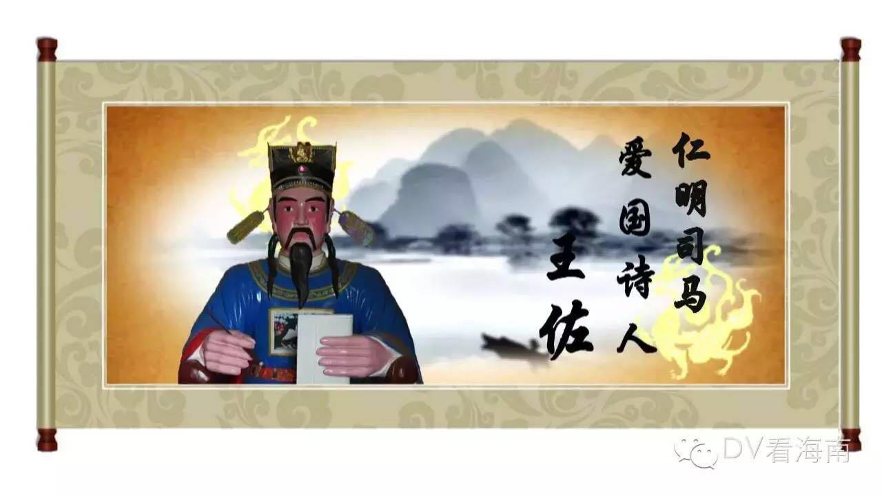 DV看临高作品之《爱国诗人——王佐》