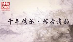 青年导演影视作品——《琼古遗韵》