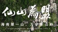 青年导演影视作品——《东山岭形象片》
