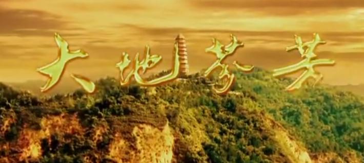【展播】《大地芬芳》第五批中国梦主题新创作歌曲
