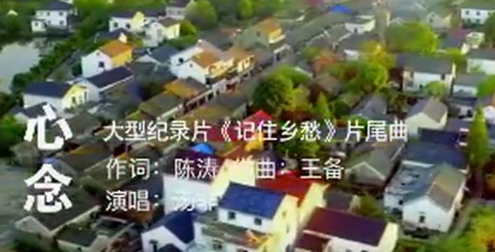 【展播】《心念》第五批中国梦主题新创作歌曲