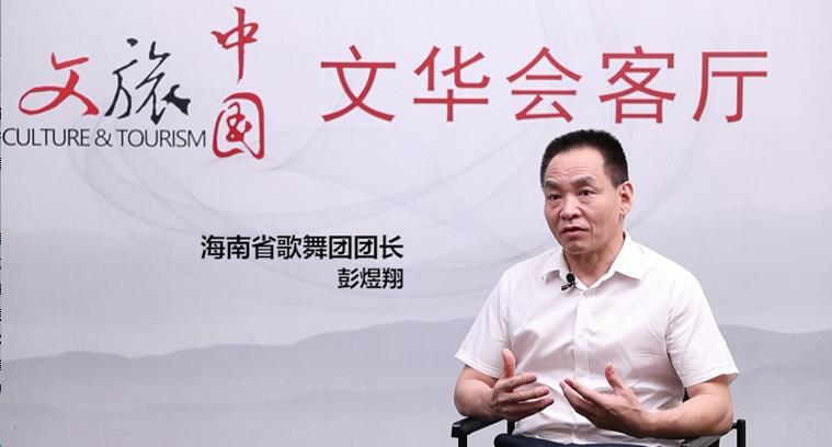 ManBetX网页舞蹈家协会主席、省歌舞团团长彭煜翔做客文华会客厅谈《东坡海南》