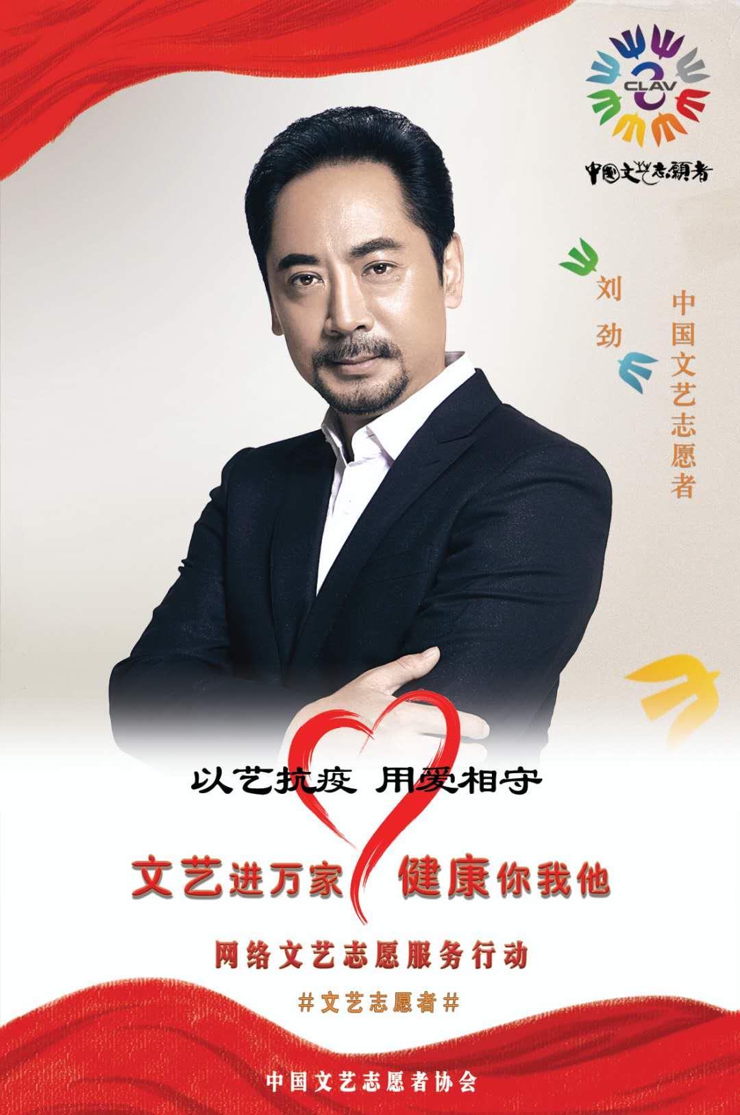 影视艺术家、ManBetX网页旅琼ManBetX官方网站家协会副主席刘劲