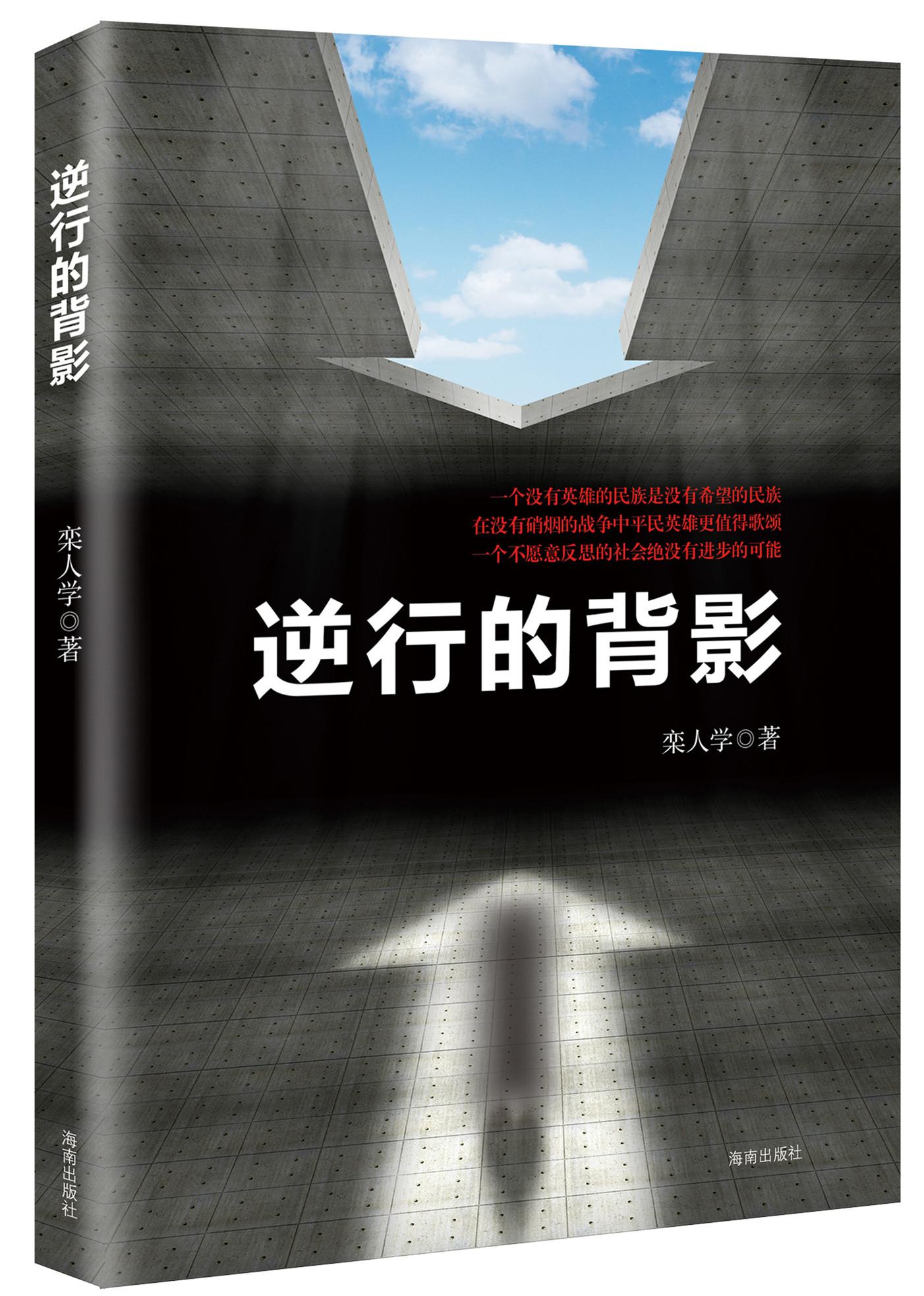 旅琼军旅作家栾人学抗疫诗集《逆行的背影》出版