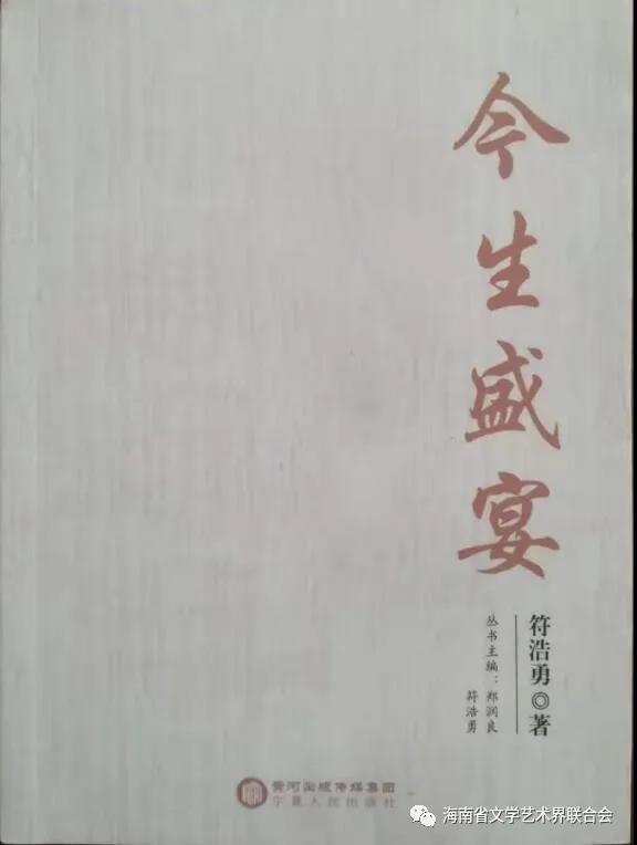 【第三届南海ManBetX官方网站奖获奖作品】符浩勇:小说集《今生盛宴》