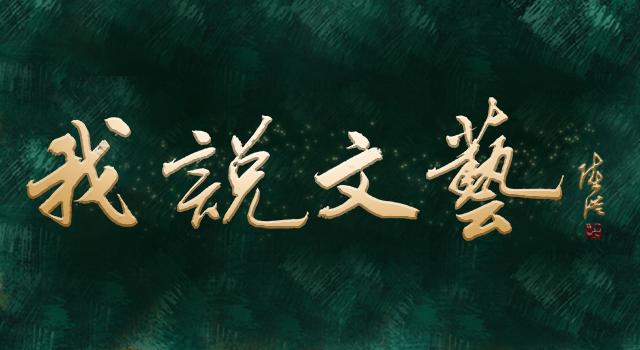 陆明:用先进文化筑牢海南自贸港团结奋进的共同思想基础